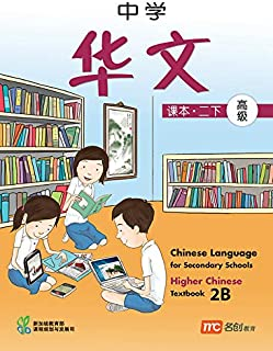 Higher Chinese Language Textbook 2B for Secondary Schools (HCLSS)
