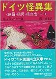 ドイツ怪異集―幽霊・狼男・吸血鬼… (現代教養文庫)
