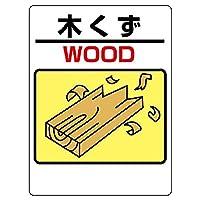 【339-03A】建設副産物標識 木くず