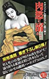肉欲に溺れて (Kobun books)