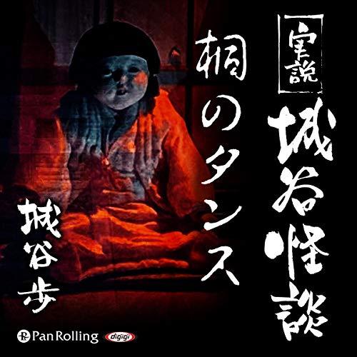 『実説 城谷怪談「桐のタンス」』のカバーアート