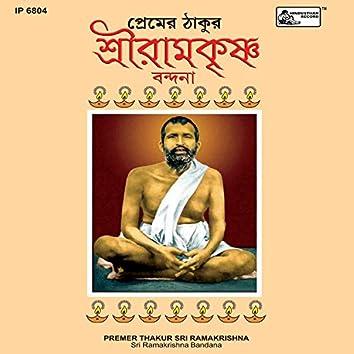 Premer Thakur - Sri Ramakrishna Bandana