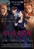 大いなる遺産[DVD]
