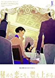 オメガバース プロジェクト4 (オメガバース プロジェクト コミックス)