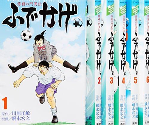 修羅の門異伝 ふでかげ コミック 1-6巻セット (月刊マガジンKC)