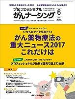 プロフェッショナル がんナーシング2017年6号(第7巻6号)特集:トレンド☆エクスプレス いつものケアを見直そう!  がん薬物療法の重大ニュース2017 これだけは