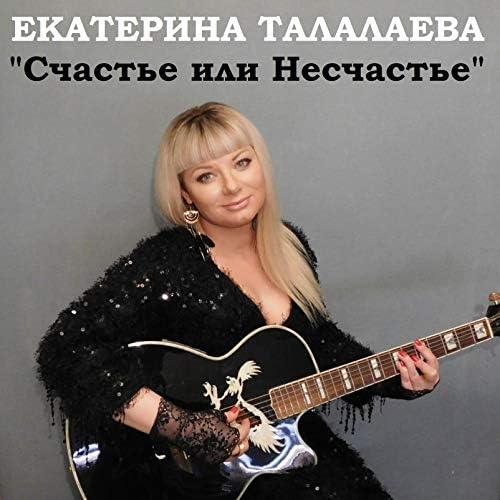 Екатерина Талалаева