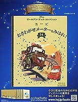 ディズニー ゴールデン・ブック・コレクション全国版(34) 2020年 5/20 号 [雑誌]