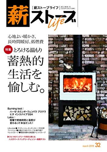 薪ストーブライフNo.32: warm but cool woodstove life