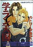 学ラン天国 (あすかコミックスCL-DX)