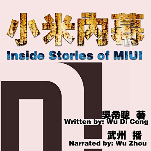 小米内幕 - 小米內幕 [Inside Stories of MIUI] Audiobook By 吴帝聪 - 吳帝聰 - Wu Dicong cover art