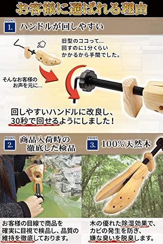 [FunTo]シューズストレッチャー靴伸ばし器天然木2個セット使用説明書男性用Mサイズ