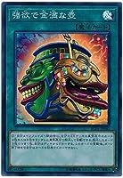 遊戯王 第10期 RC03-JP042 強欲で金満な壺【スーパーレア】