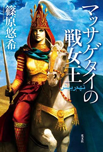 マッサゲタイの戦女王