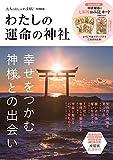 大人のおしゃれ手帖特別編集 わたしの運命の神社 (TJMOOK)