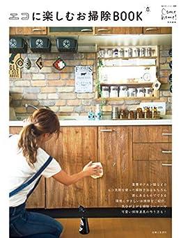 [住まいと暮らしの雑誌編集部]のエコに楽しむお掃除BOOK (私のカントリー別冊)