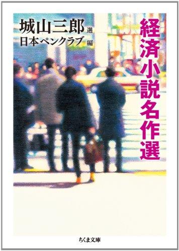 経済小説名作選 (ちくま文庫)