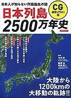 CG細密イラスト版 日本列島2500万年史 (洋泉社MOOK)