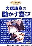 大塚康生の動かす喜び [DVD]