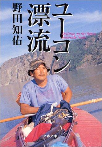 ユーコン漂流 (文春文庫)
