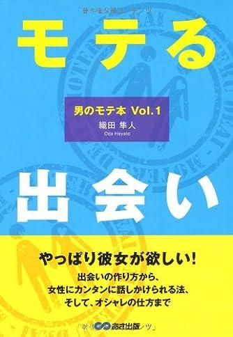 モテる出会い (男のモテ本 Vol. 1)