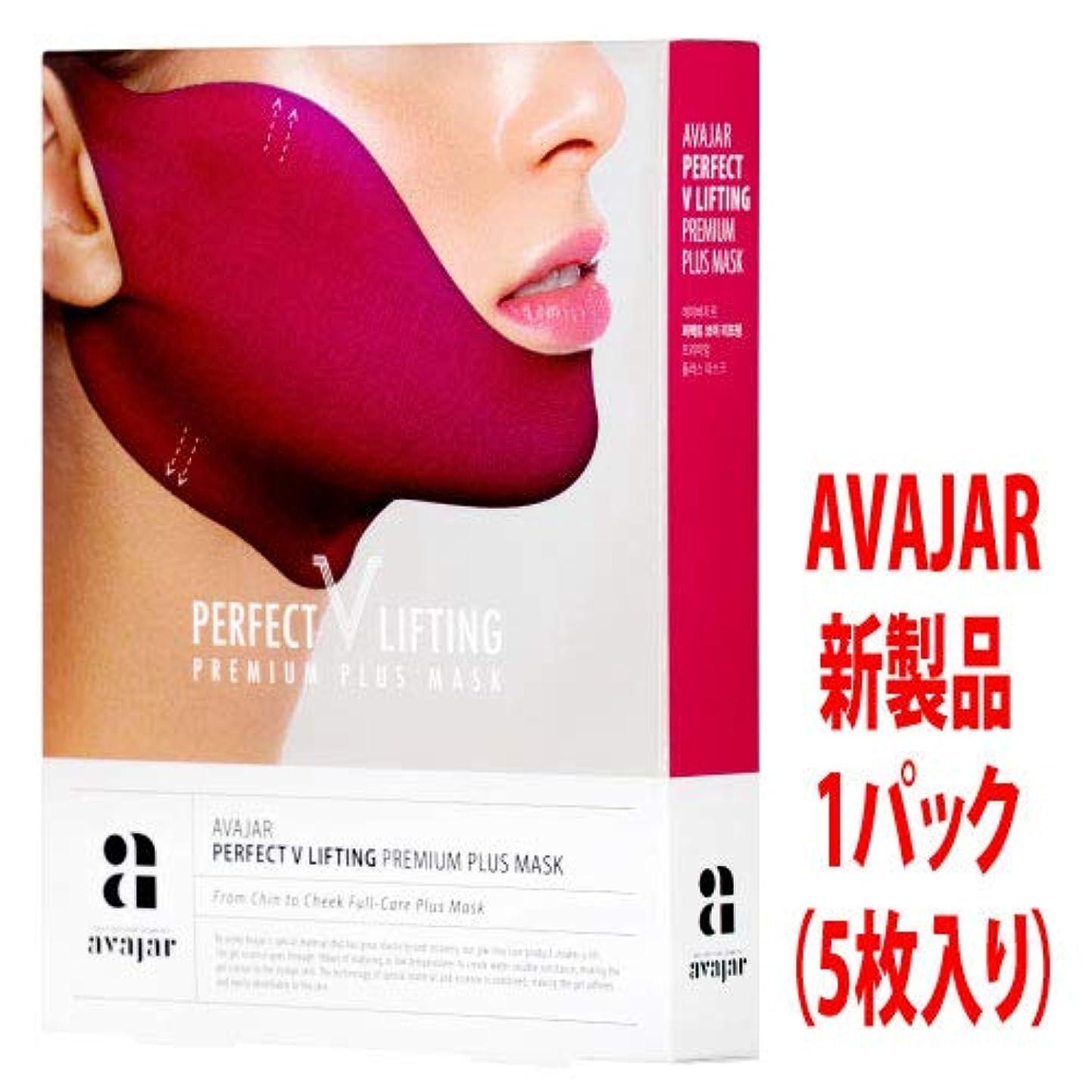 ロバ予定起こる*AVAJARの新製品発売* AVAJAR Vリフティングプラスマスクパウチ(5回分)