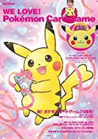WE LOVE! Pokémon Card Game 【特別付録:ピカチュウ顔形トートバッグ】 (e-MOOK)
