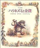読み聞かせ絵本「ハリネズミと金貨」