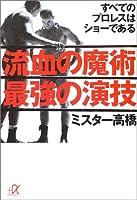 流血の魔術 最強の演技 (講談社+α文庫)