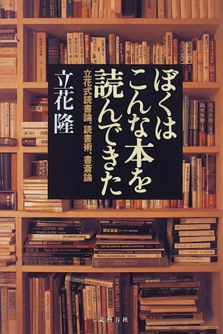 ぼくはこんな本を読んできた―立花式読書論、読書術、書斎論の詳細を見る