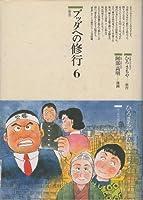 ブッダへの修行〈6〉智恵 (仏教コミックス―ほとけの道を歩む)