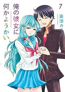俺の彼女に何かようかい 7巻 (デジタル版ガンガンコミックス)