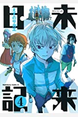 未来日記(4) (角川コミックス・エース) Kindle版