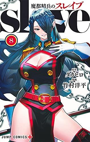 魔都精兵のスレイブ 8 (ジャンプコミックス)