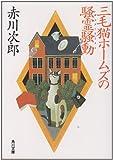 三毛猫ホームズの騒霊騒動 (角川文庫)