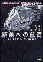 断絶への航海 (ハヤカワ文庫SF)