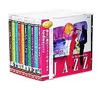とっても JAZZ 気分 コレクション CD10枚組 (収納ケース付) セット