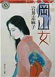 岡山女 (角川ホラー文庫)