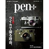 Pen+(ペン・プラス)【増補決定版】ライカで撮る理由。