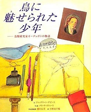鳥に魅せられた少年―鳥類研究家オーデュボンの物語 (わくわく世界の絵本)