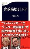 郵政崩壊とTPP (文春新書)