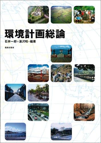 環境計画総論
