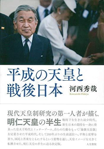 平成の天皇と戦後日本
