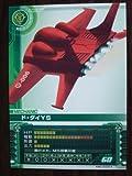 ガンダムカードビルダー MZ-0025 ド・ダイYS