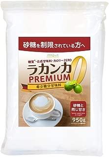 LOHAStyle ラカンカプレミアム カロリーゼロ 甘味料 天然由来で砂糖と同じ甘さ 羅漢果 (950g)