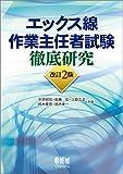 エックス線作業主任者試験 徹底研究(改訂2版)