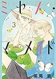 ミセス・マーメイド【電子限定描おまけ付き】 3 (花とゆめコミックススペシャル)
