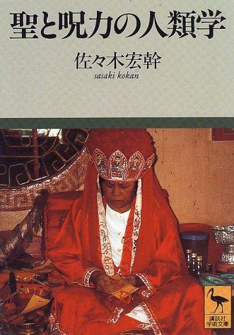 聖と呪力の人類学 (講談社学術文庫)