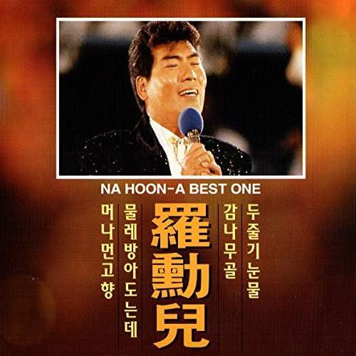 Na Hoon-A(나훈아)