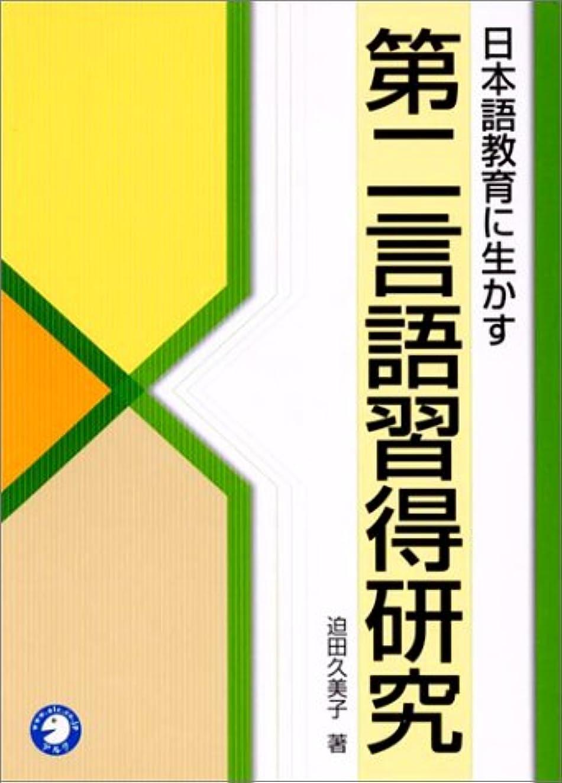 高尚なナット有毒な日本語教育に生かす第二言語習得研究